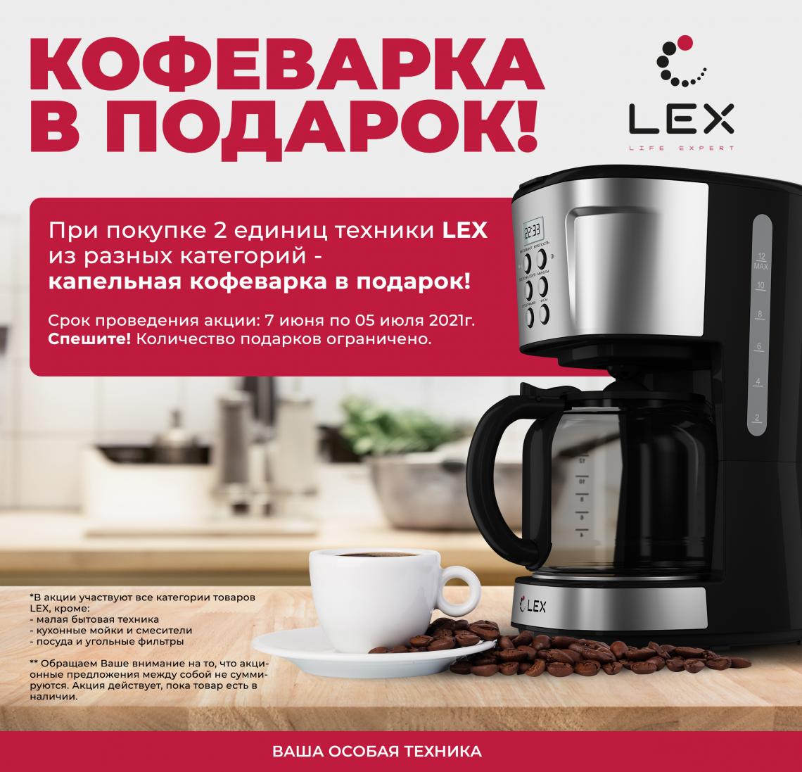LEX техника для кухни — кофеварка в подарок фото