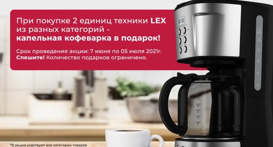 Фото акции LEX техника для кухни — кофеварка в подарок