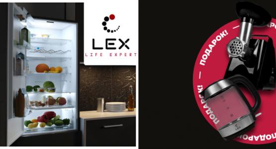 Фото акции При покупке холодильника LEX — техника для кухни в подарок