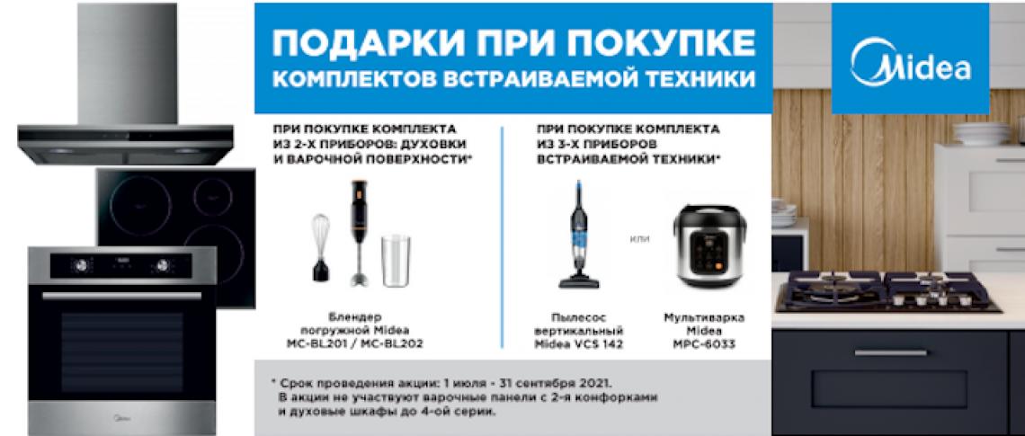Техника для кухни Zigmund & Shtain — подарки при покупке фото