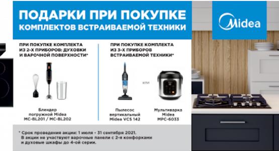 Фото акции Техника для кухни Midea — подарки при покупке