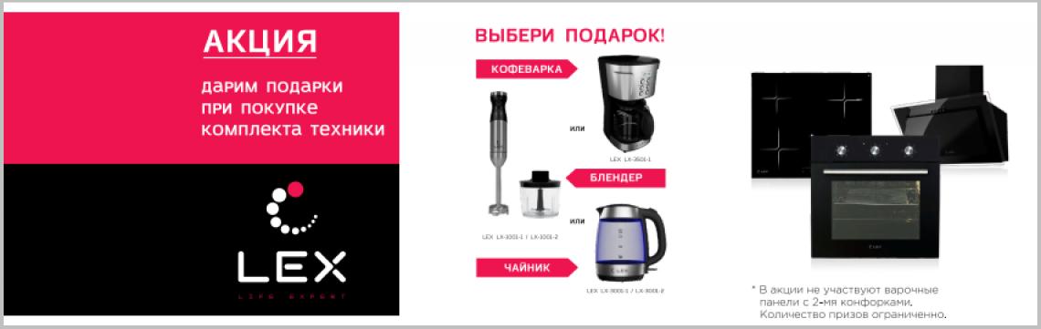 LEX дарит подарки — технику для кухни фото