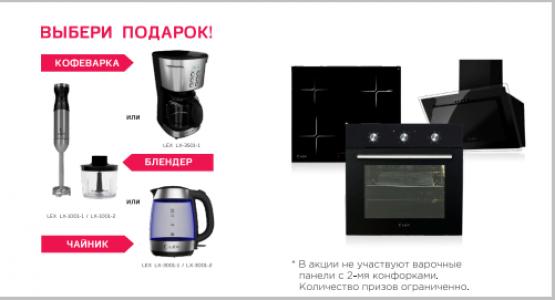 Фото акции LEX дарит подарки — технику для кухни