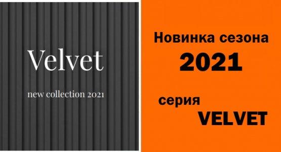 Фото акции Фасады Вельвет матовые — новинка сезона 2021