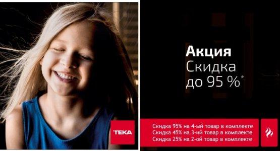 Фото акции Скидка до 95% на Тека оборудование для кухни только до 30.09.20 года