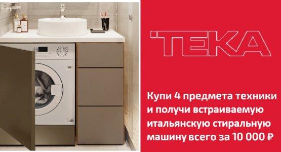 Фото акции Только до 31.10.2020 Стиральная машина Тека за 10000 руб