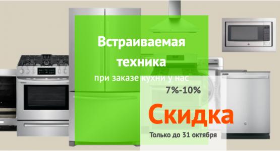 Фото акции 7-10% скидки на встраиваемую технику для кухни