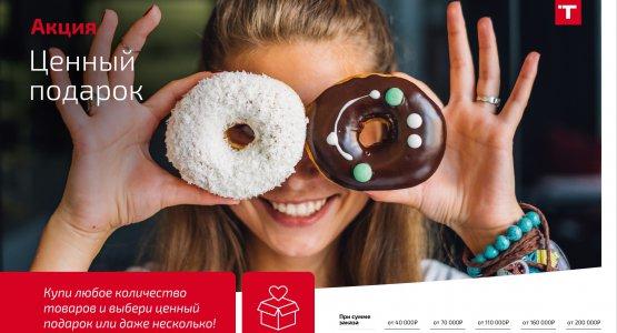 Фото акции Техника для кухни Тека в подарок — выбери сам!