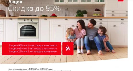 Фото акции Скидка до 95%  на технику для кухни Тека