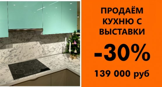 Фото акции Распродажа кухонь с витрины всего за 139 000 рублей