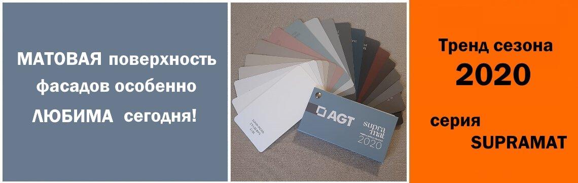 Новые матовые фасады от AGT набирают популярность. Оцените сами! фото
