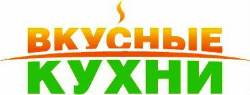Логотип Вкусные кухни