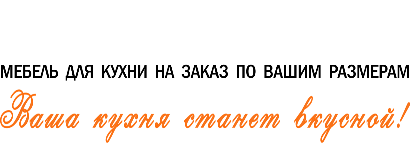 Слоган Вкусные кухни